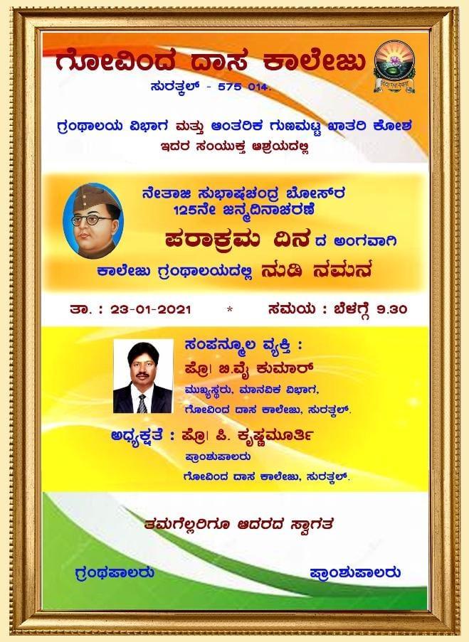 Celebration of Parakram Divas (2020-21)