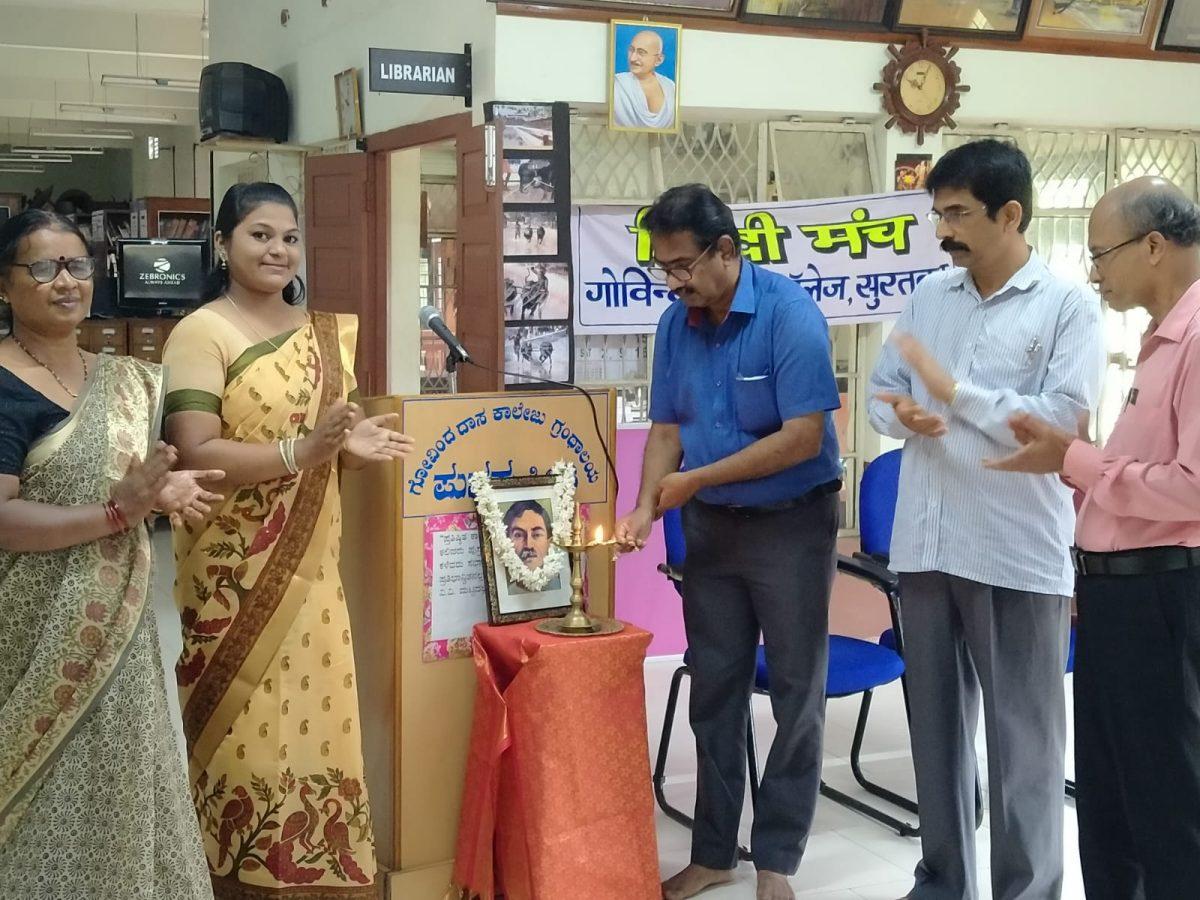 Munshi Premchand Diwas -2021