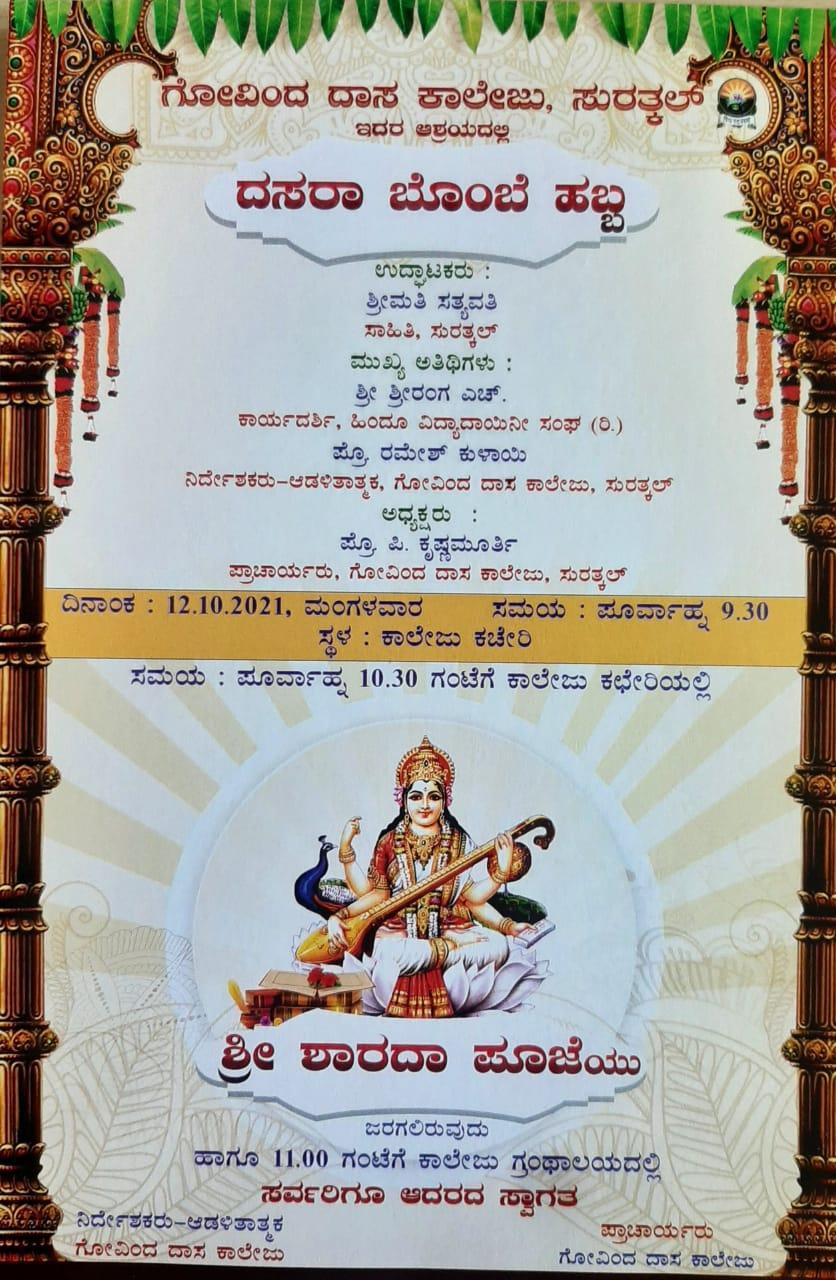 Sharada Pooja 12.10.21 (21-22)